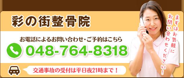 電話番号048-764-8318
